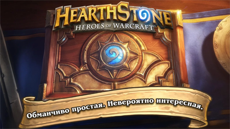 Hearthstone for Computer