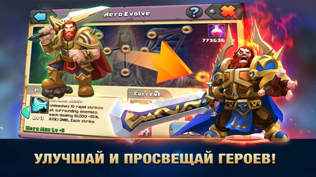 Скриншот Clash of Lords 2: Битва Легенд