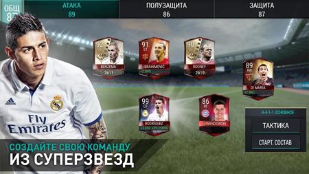 скачать игру на компьютер Fifa Mobile img-1