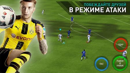 скачать игру на компьютер Fifa Mobile - фото 2