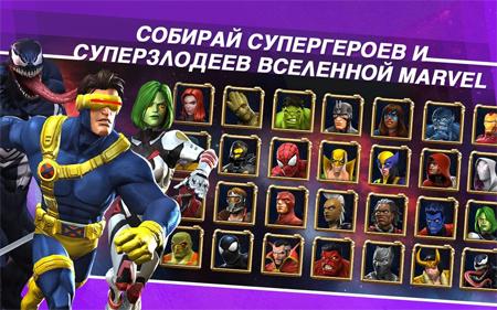Скачать Игру Марвел Битва Чемпионов На Компьютер Через Торрент - фото 5