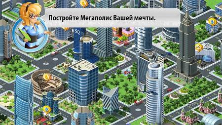 Как сделать чтобы мегаполис 937