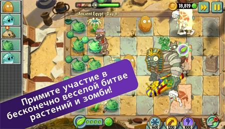 скачать игру растение против зомби 1 на компьютер - фото 10