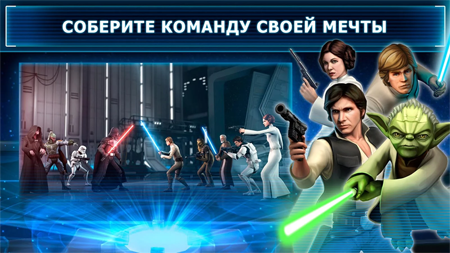 Star Wars: Galaxy of Heroes for Computer