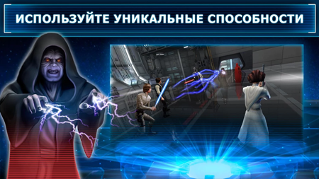 Скриншот игры Star Wars: Galaxy of Heroes