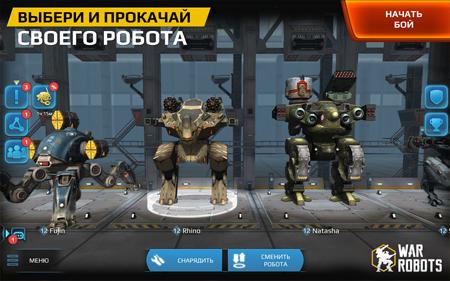 скачать бесплатно игру Robots на компьютер через торрент бесплатно на русском - фото 2