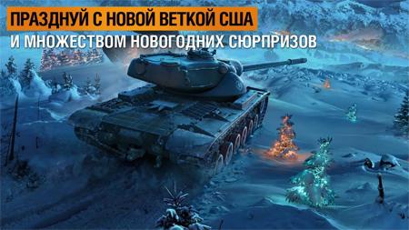 скачать игру World Of Tanks Blitz на компьютер с официального сайта - фото 11